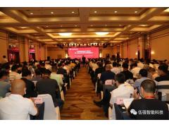 【中国重机协会第八届会员代表大会顺利召开】