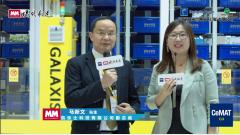 2020 CeMAT ASIA:凯乐士科技-专访