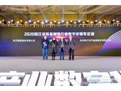 杭叉集团荣获2020浙江省装备制造行业数字化领军企业奖