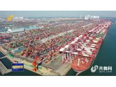 山东打通物流大通道 实现国际国内贸易双循环