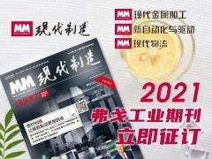 2021MM《现代制造》期刊征订开始啦!掌握最新行业动态,你值得拥有!