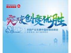 """""""突破,创变,优胜""""2021年丰田产业车辆全国经销商峰会圆满落幕"""