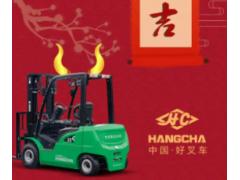 开工大吉丨2021年,杭叉与您一起踏上新征程!