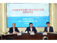 2020年全年机械工业经济运行形势信息发布会在京召开