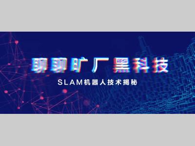 聊聊旷厂黑科技   SLAM机器人技术揭秘