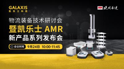 物流装备技术研讨会暨凯乐士AMR新产品系列发布会
