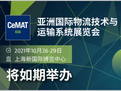 CeMAT ASIA 2021:破而后立