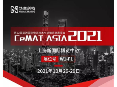 CeMAT ASIA 2021,华章科技展台攻略请查收~