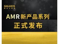 凯乐士科技AMR新产品线上发布会圆满成功