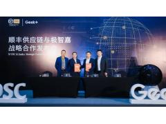 极智嘉与顺丰供应链战略合作全面升级,聚力引领物流行业数智化发展!
