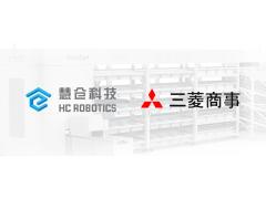 慧仓科技与三菱商事(上海)达成战略合作,进一步推进国内业务发展