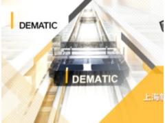 CeMAT ASIA 2021亚洲物流展 | 德马泰克展品集结完毕,邀您共享智慧未来!