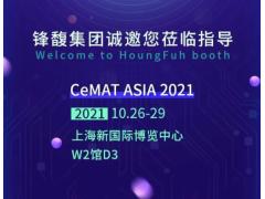 CeMAT ASIA 2021| 大幕将启,锋馥邀您再相约!