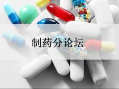 应用行业分论坛—制药分论坛