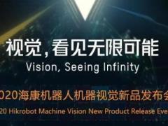 视觉,看见无限可能——海康机器人新品发布会