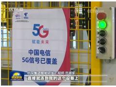 【CCTV新闻联播点赞杭叉集团】育新机 开新局——杭叉用5G技术打造工业互联网智慧工厂