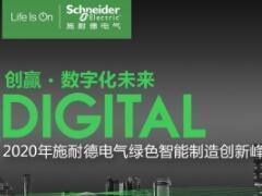 2020年施耐德电气绿色智能制造创新峰会