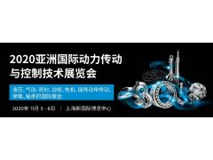 PTC ASIA 2020:年底压轴工业盛会,终于等到你