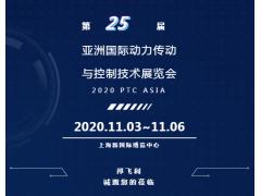 2020 PTC亚洲动力传动展【邦飞利预告片】
