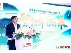 博世中国创新与软件开发中心在无锡落成启用