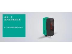 超前一步,融入脉冲测距技术,倍加福推出新一代标准光电传感器 R300 系列