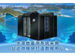 """台达数据中心凭借""""快、易、好、省"""" 扎根浙江水源地"""