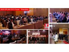 继往开来,共谱华章|2020 EPLAN CEO论坛暨走进华为交流会成功举行