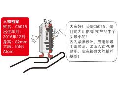 倍福 C60xx 系列超紧凑型工业 PC 成团记