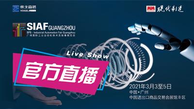 SIAF2021—MM直播间