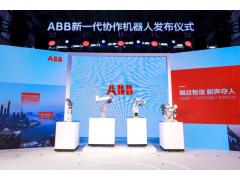 ABB发布新一代协作机器人,解锁新行业、新用户和新应用