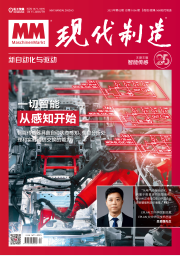 MM新自动化与驱动2021-01