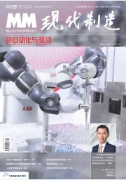 MM新自动化与驱动2020(11-12)