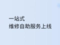 """【新功能上线】欧姆龙""""一站式""""维修自助服务,是什么样的体验?"""