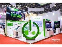 助力中国机床高质量发展 施耐德电气亮相国际机床展