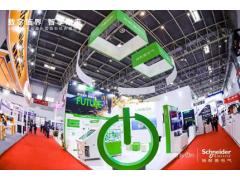 2021中国国际机床展览会直击现场——施耐德电气
