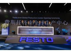 费斯托济南全球生产中心全面投入运营