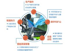 【智能制造案例6】水泥生产全流程智能工厂