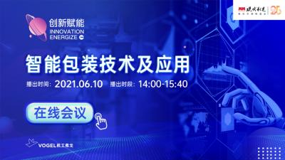 """2021""""创新赋能""""智能包装技术及应用在线会议"""