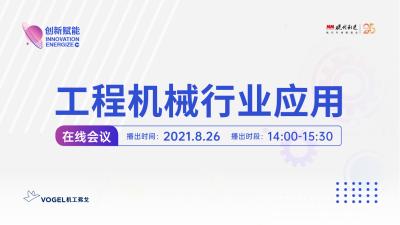 """2021""""创新赋能""""—工程机械行业应用在线会议"""