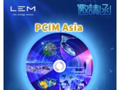 全面赋能,快来PCIM Asia一探究竟