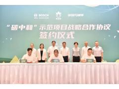 无锡高新区、威孚集团与博世中国签署碳中和项目战略合作框架协议