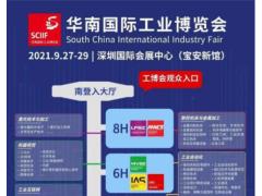 打造湾区智能制造大工业平台,2021华南国际工业博览会九月底在深圳开幕