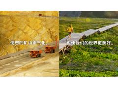 ABB重磅推出ABB Ability™ eMine,加快矿山电气化转型步伐