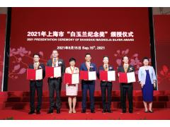 欧姆龙自动化(中国)有限公司董事长大场合志获白玉兰纪念奖