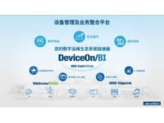 云端设备管理及业务整合平台DeviceOn/BI 您的数字运维生态系统加速器