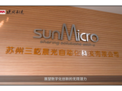 【视频】MM发现智能产线——三屹晨光锂电池封装生产线