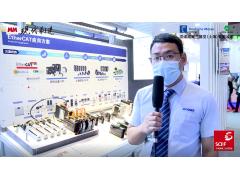 SCIIF2021展台直击:上海安浦鸣志自动化设备有限公司