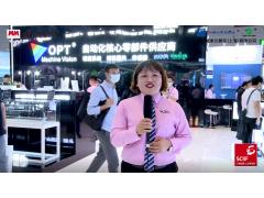SCIIF2021展台直击:广东奥普特科技股份有限公司