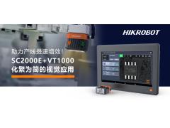 SC2000E+VT1000打造化繁为简的视觉应用,助力产线提速增效!