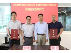 新时达与上海通用电焊机签订战略合作协议,共同开发下一代焊接机器人系统